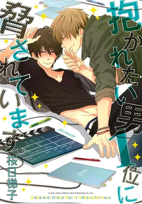 dakaichi anime yaoi my number one boys love gay 13