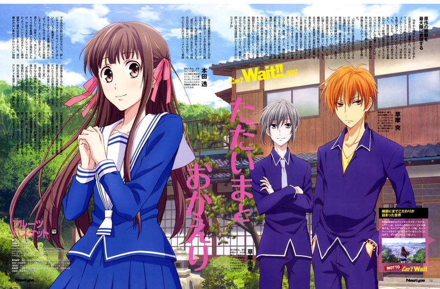 fruits basket reboot remake 2019 2